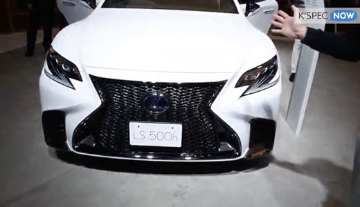 東京モーターショー2017・動画でレポート【レクサス編】