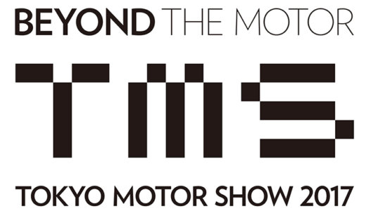 2年に1度の自動車業界の祭典 第45回東京モーターショー情報①