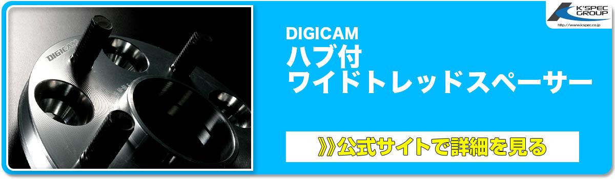 DIGICAM ハブ付 ワイドトレッドスペーサー