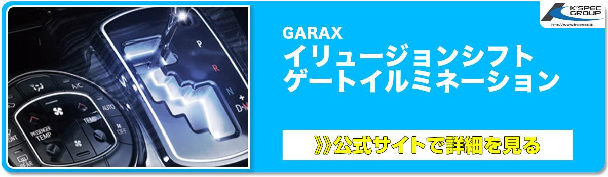 GARAX イリュージョンシフト ゲートイルミネーション