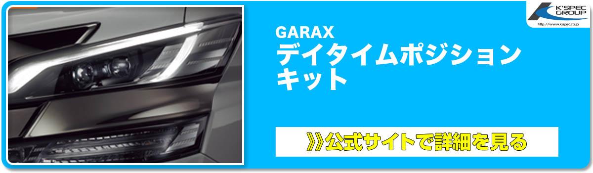 GARAX デイタイムポジション キット