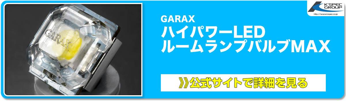 GARAX ハイパワーLED ルームランプバルブMAX