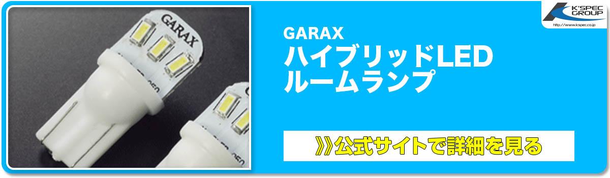 GARAX ハイブリッドLED ルームランプ