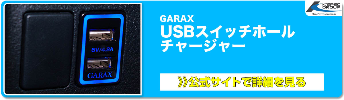 GARAX USBスイッチホール チャージャー