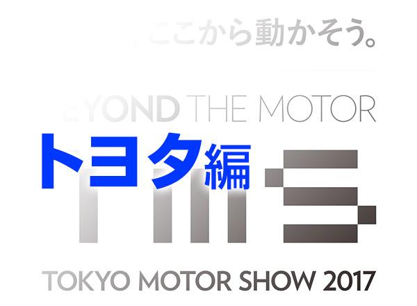 2年に1度の祭典 第45回東京モーターショー情報⑦ 【トヨタ/TOYOTA】