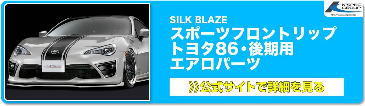 SILK BLAZE スポーツフロントリップ トヨタ86・後期用 エアロパーツ