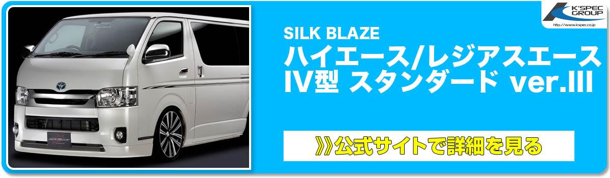 SILK BLAZE ハイエース:レジアスエース IV型 スタンダード ver.III