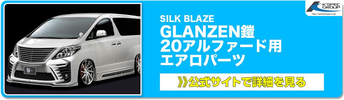 SILK BLAZE GLANZEN鎧 20アルファード用 エアロパーツ