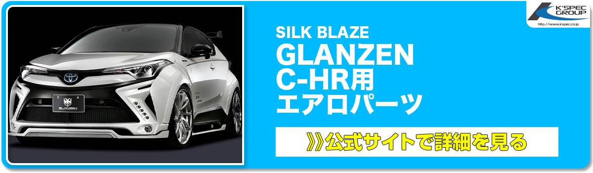SILK BLAZE GLANZEN CX-3