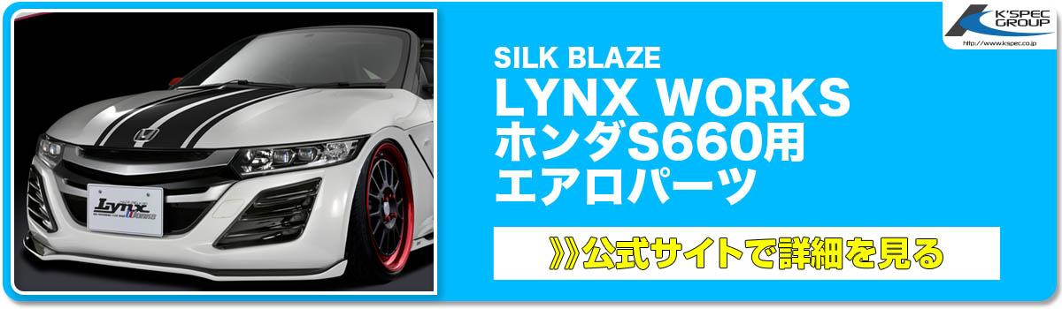 SILK BLAZE LYNX WORKS ホンダS660用 エアロパーツ