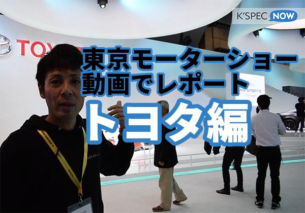 東京モーターショー2017・動画でレポート【トヨタ編】