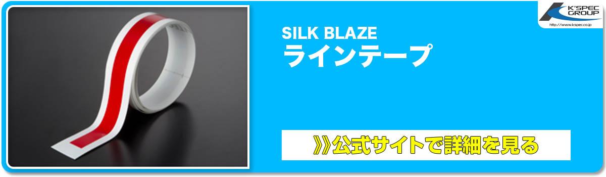 SILK BLAZE ラインテープ
