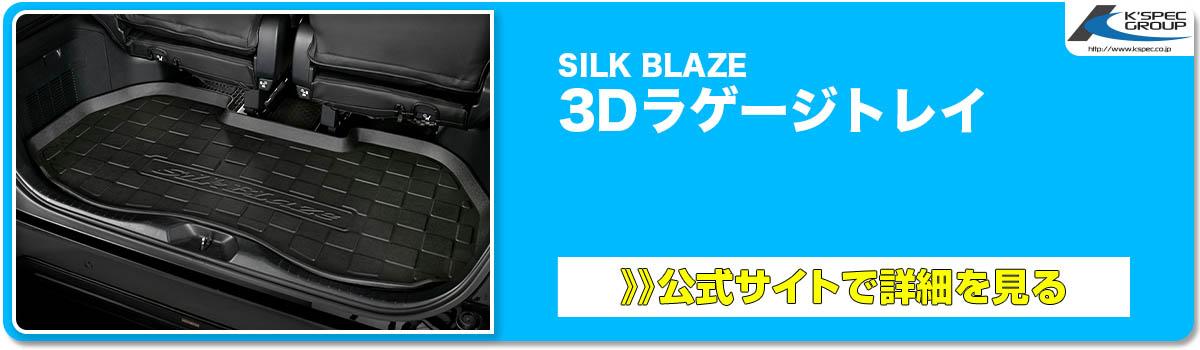 SILK BLAZE 3Dラゲージトレイ