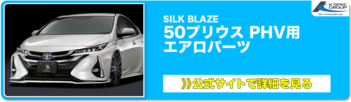 SILK BLAZE 50プリウス PHV用 エアロパーツ