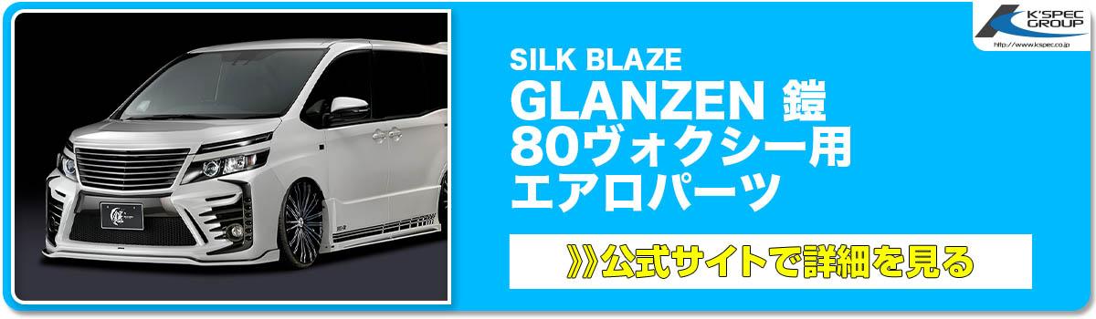 SILK BLAZE GLANZEN 鎧・80ヴォクシー