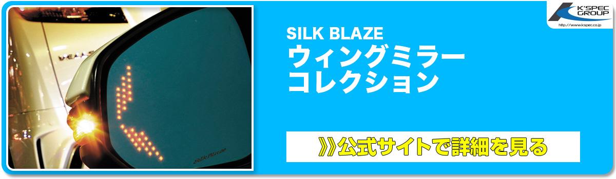 SILK BLAZE ウィングミラー コレクション