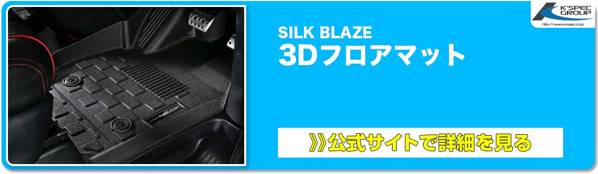 SILK BLAZE 3Dフロアマット