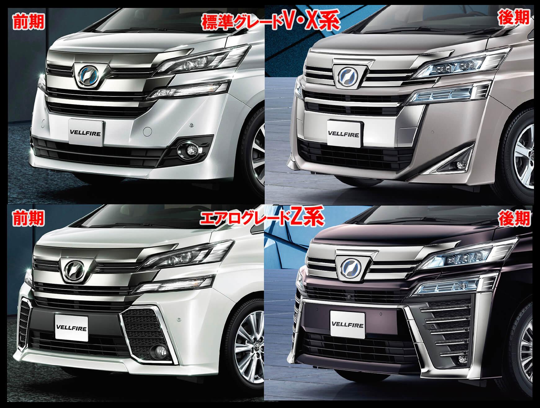 今さら聞けない、前後期の違いシリーズ・5 【トヨタ・30系 ...