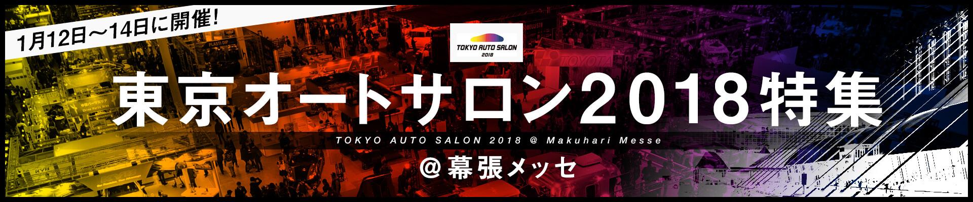 東京オートサロン2018特集