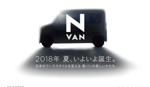 ホンダのNシリーズに新しい仲間が加わる。<br>〜今夏、新型N-VAN(エヌバン)デビュー〜