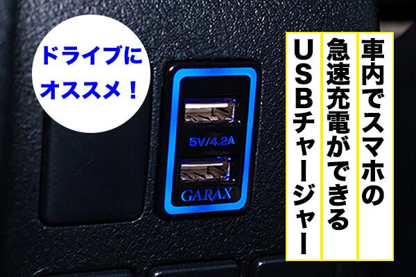 USBスイッチホールチャージャーキャッチ