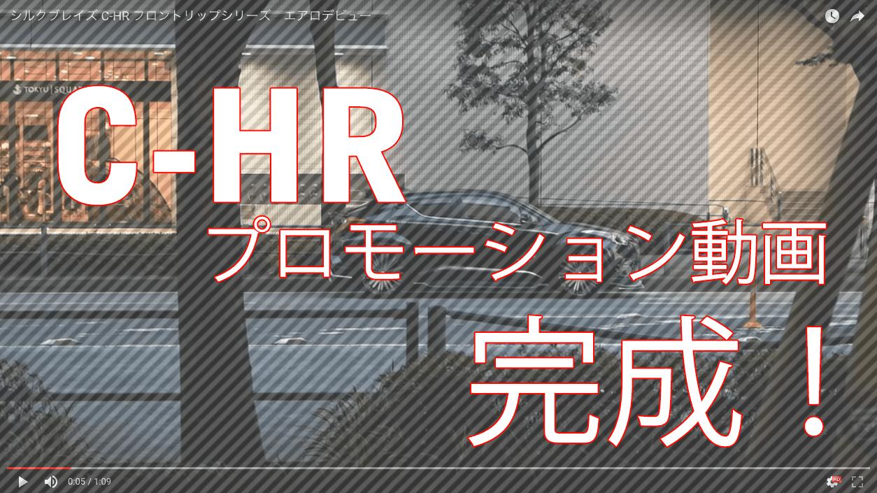 C-HRキャッチ