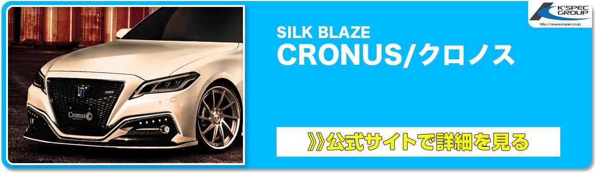 SILK BLAZE CRONUS:クロノス