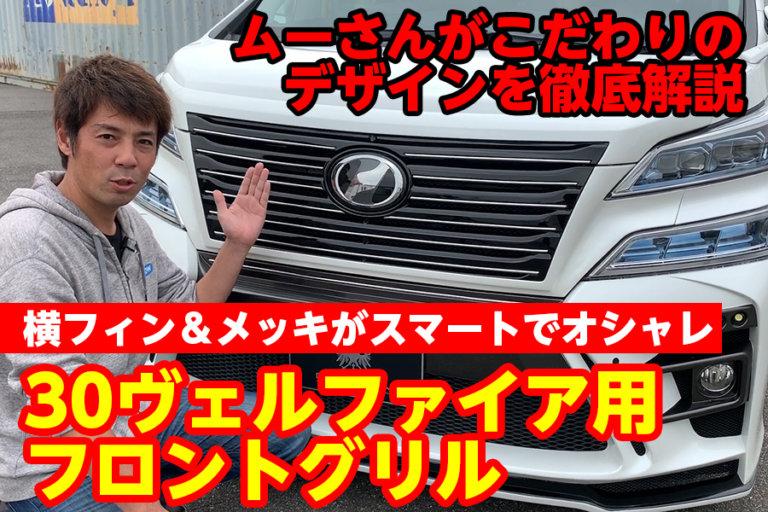 30ヴェル_グリル紹介動画アイキャッチ