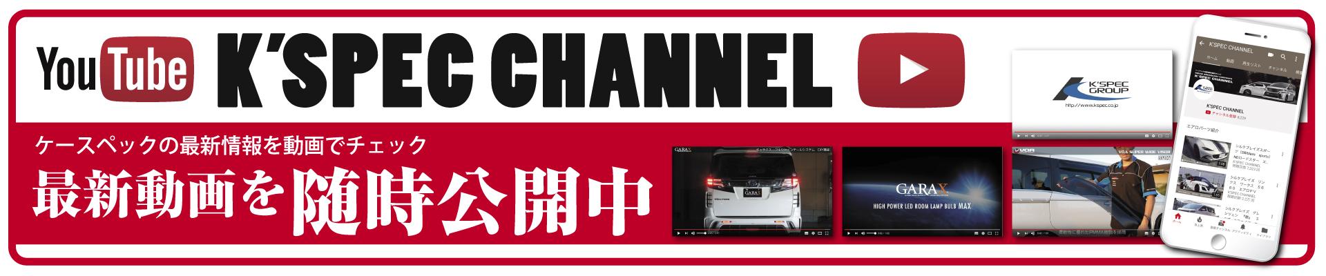ケースペックチャンネル