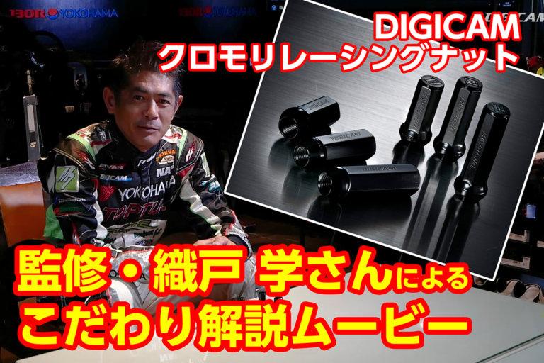 織戸さん&クロモリレーシングナットアイキャッチ