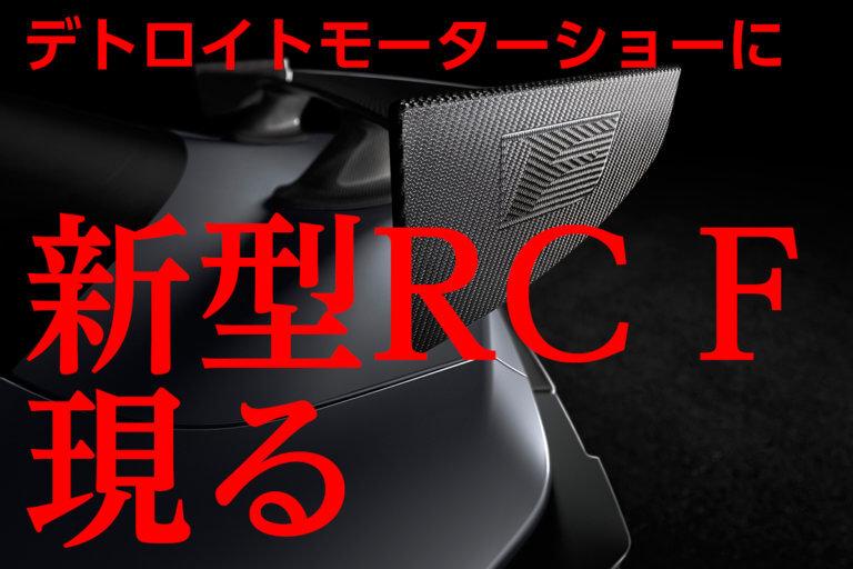 新型RC Fアイキャッチ