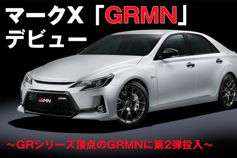 """マークX""""GRMN"""""""