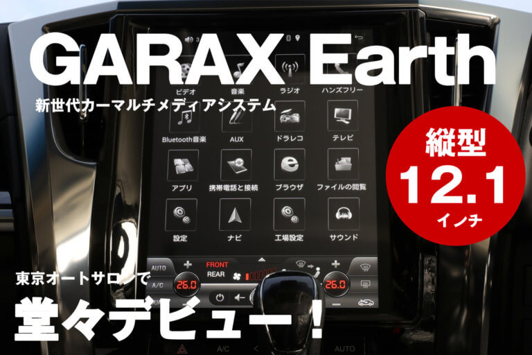 GARAX Earth