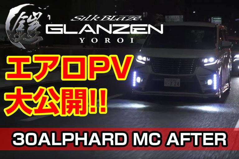 アルファード鎧PVアイキャッチ
