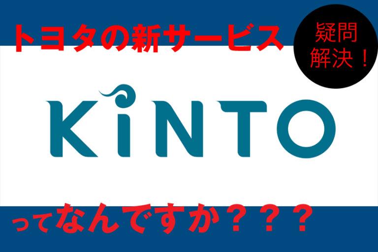 KINTO