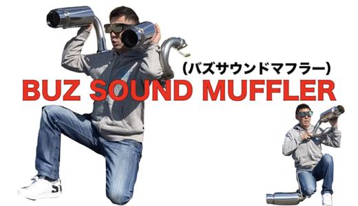Muu STYLEに話題沸騰中のジムニー用マフラー登場の告知動画がアップ!