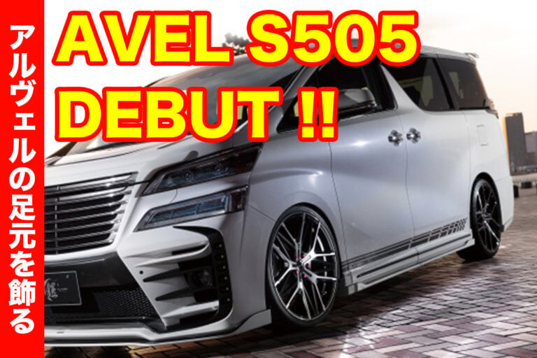 AVELS505