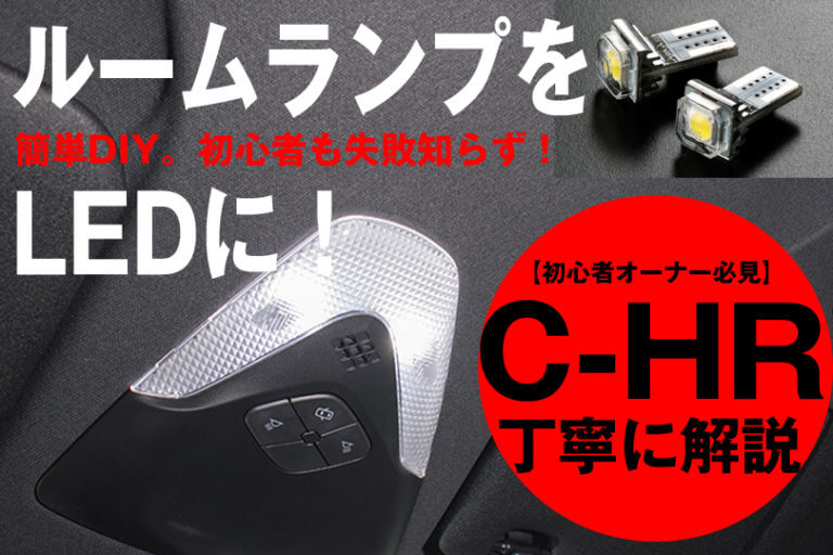 C-HR LED