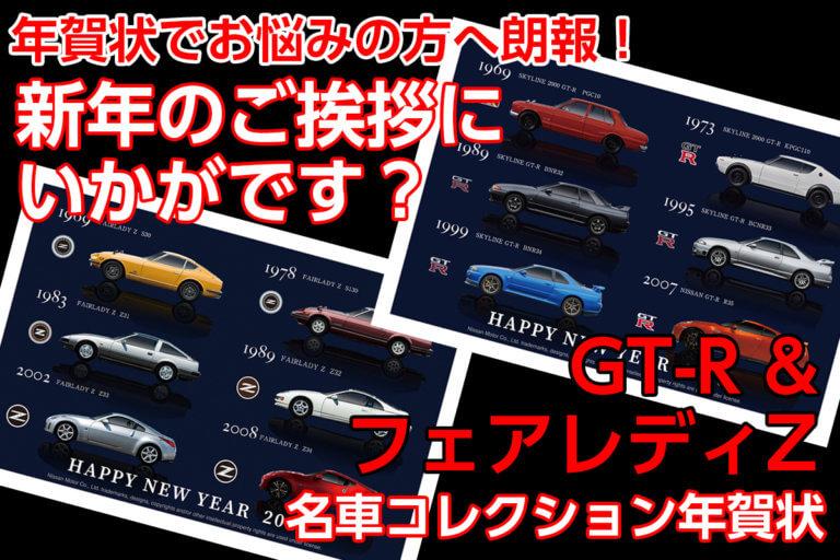 GT-R&フェアレディZの年賀状