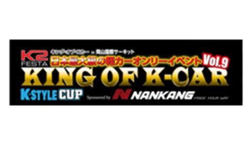 ほぼ全台紹介!!『KING OF K-CAR & K-STYLE CUP2019』