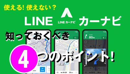 LINE カーナビ