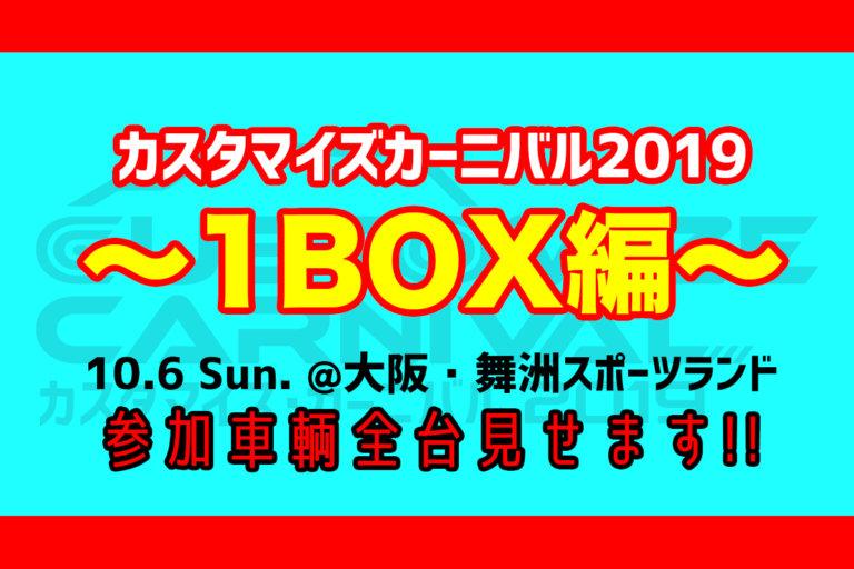 カスタマイズカーニバル1BOX