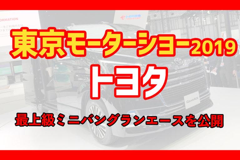 東モトヨタ