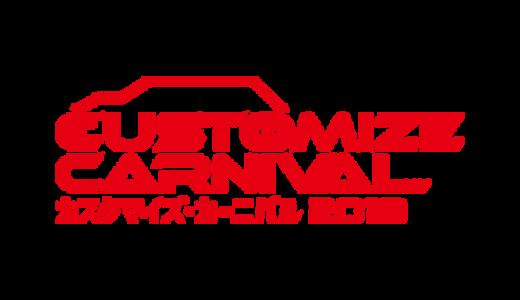 最速アップ!「カスタマイズカーニバル2019」全台紹介〜1BOX編〜