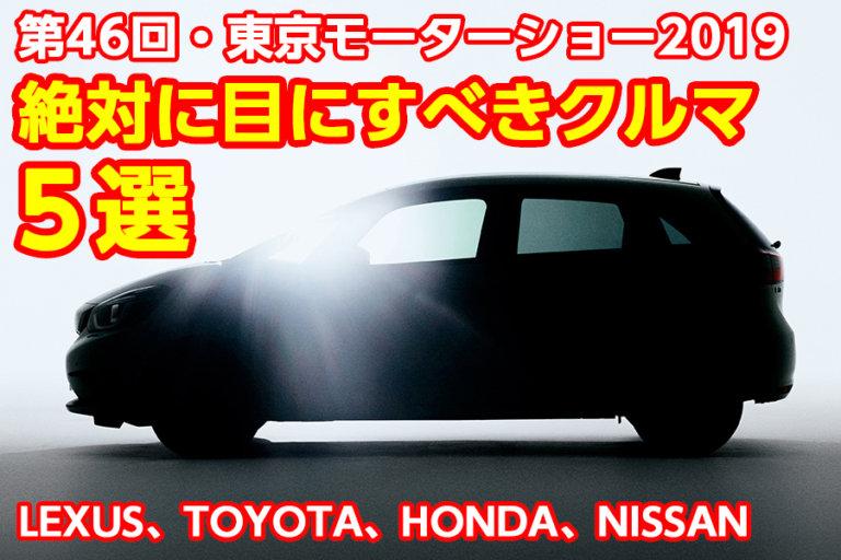 東京モーターショー2019の注目車