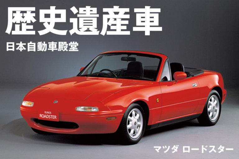 日本自動車殿堂