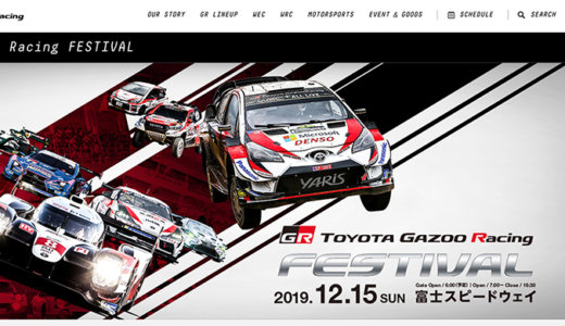 「TOYOTA GAZOO Racing FESTIVAL 2019」が12月15日に開催