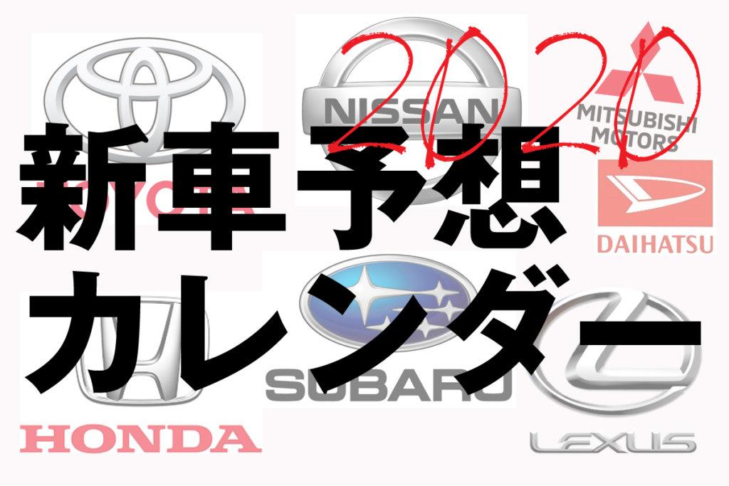 新車カレンダー