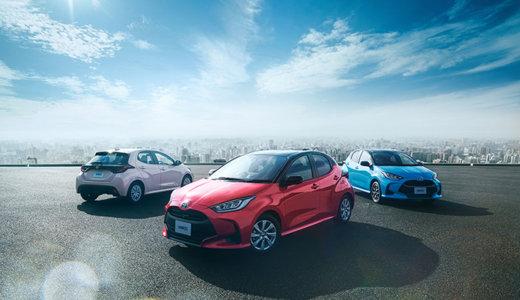 新世代コンパクトカー「トヨタ・ヤリス」が2020年2月10日に販売開始