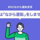 #NOながら運転宣言